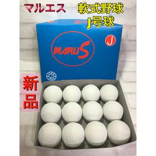 マルエス 軟式野球J号球 1ダース(ボール)