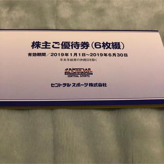 セントラルスポーツ 株主優待券(フィットネスクラブ)