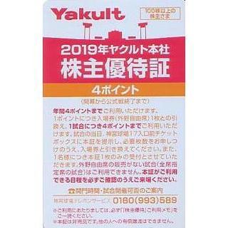 トウキョウヤクルトスワローズ(東京ヤクルトスワローズ)の2019年 ヤクルト株主優待証 1枚(4ポイント)(野球)