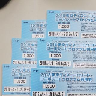 ディズニー 1500円 6人分(その他)