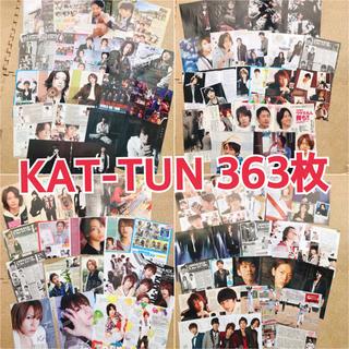 カトゥーン(KAT-TUN)の切り抜き KAT-TUN 総数376枚(アイドルグッズ)