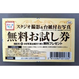 キタムラ(Kitamura)のスタジオマリオ(その他)