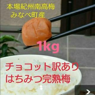 本場紀州南高完熟梅 みなべ町産 チョコット訳あり☆はちみつ完熟梅 1kg(漬物)