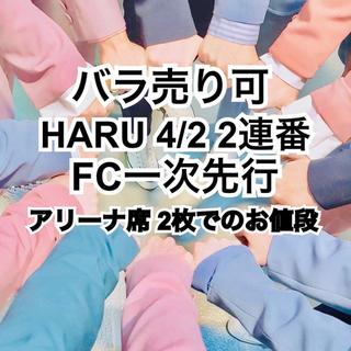 セブンティーン(SEVENTEEN)のHARU 4/2 初日2連番(K-POP/アジア)