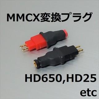 ゼンハイザー(SENNHEISER)のHD25 HD650 MMCX 変換プラグ(ヘッドフォン/イヤフォン)