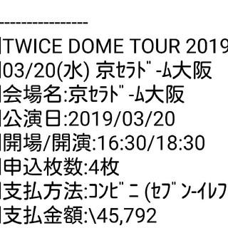 ウェストトゥワイス(Waste(twice))のtwice 京セラコンサートチケット連番二枚(K-POP/アジア)