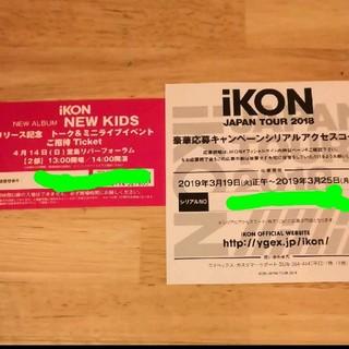 アイコン(iKON)のiKON リリイベ チケット & シリアルコード(K-POP/アジア)