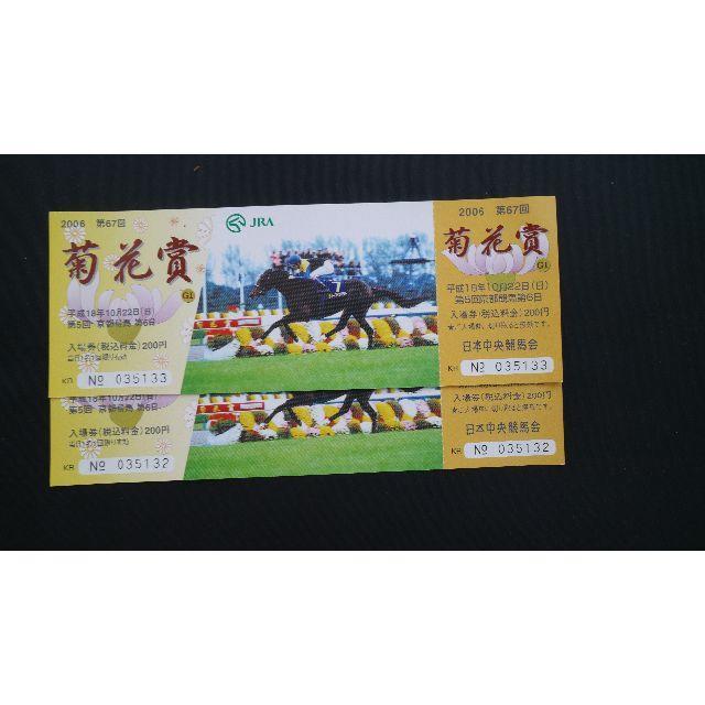 競馬★平成18年度菊花賞入場券2枚セット ディープインパクト チケットのスポーツ(その他)の商品写真