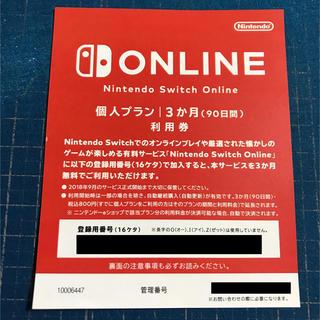 Nintendo Switch - ニンテンドー スイッチオンライン 利用券 3か月
