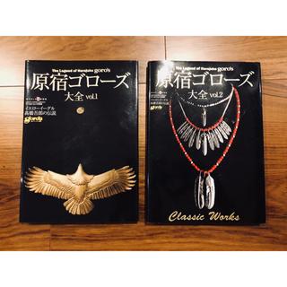 ゴローズ(goro's)のゴローズ大全 vol.1.2(ファッション)