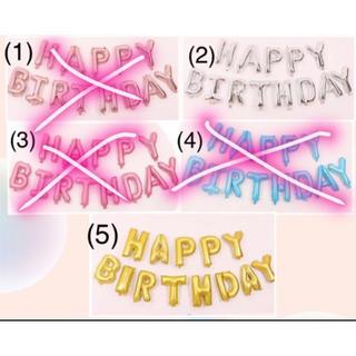 誕生日 happybirthday 飾り 飾りつけ(ガーランド)