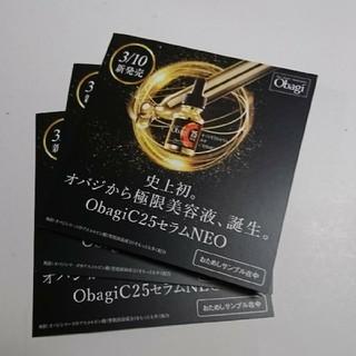 オバジ(Obagi)のオバジ C25セラム(美容液)