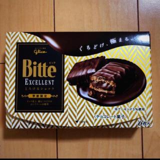 グリコ(グリコ)のおかし お菓子 お試し おためし  ポイント glico glico(菓子/デザート)