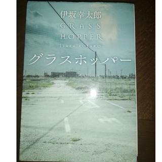 カドカワショテン(角川書店)のグラスホッパー(文学/小説)