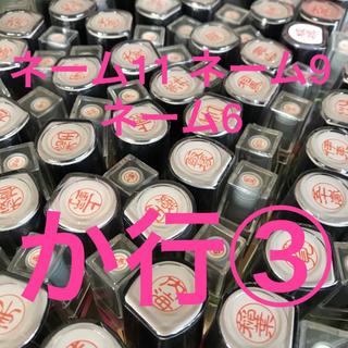 シャチハタ(Shachihata)のシャチハタ ネーム9 ネーム11 ネーム6(印鑑/スタンプ/朱肉)