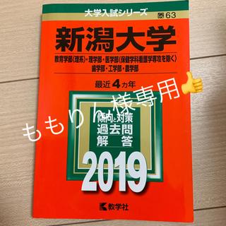 キョウガクシャ(教学社)の新潟大学過去問(参考書)