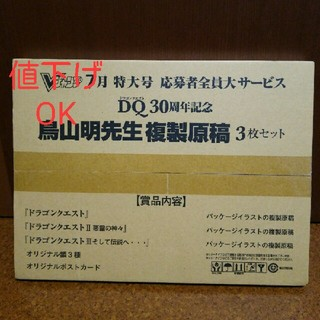 DQ 30周年記念  鳥山明 複製原稿(イラスト集/原画集)