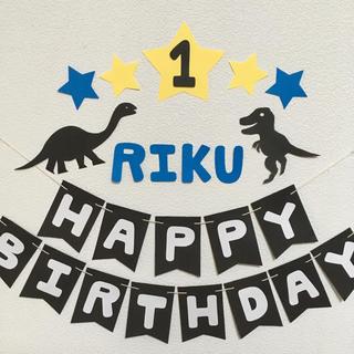 誕生日 飾り 恐竜 ガーランド(ガーランド)