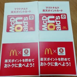 ラクテン(Rakuten)のマクドナルド限定 ポイントカード(ショッピング)