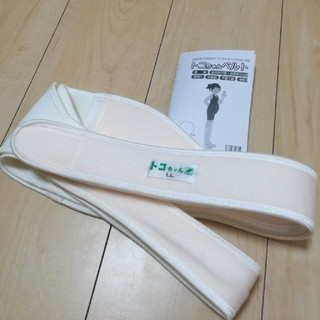 トコちゃんベルト2 LLサイズ 白色(マタニティウェア)