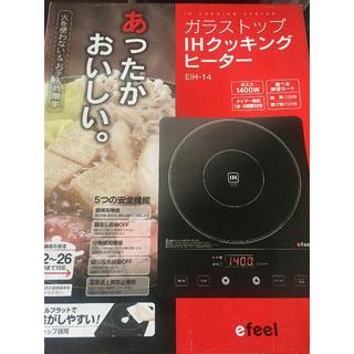 アイリスオーヤマ(アイリスオーヤマ)のアイリスオーヤマ IHクッキングヒーター 新品 EIH-14(調理機器)