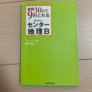カドカワショテン(角川書店)の鈴木達人のセンター地理B(参考書)