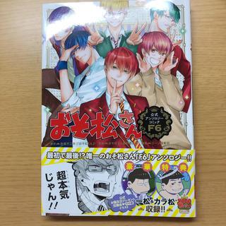 カドカワショテン(角川書店)のおそ松さん公式アンソロジーコミック 【F6】(女性漫画)