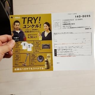 ユンケル バーコード 懸賞 応募 キャンペーン(その他)