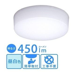★簡単取り付け★LED シーリングライト 小型 60W相当 昼白色 450lm(天井照明)