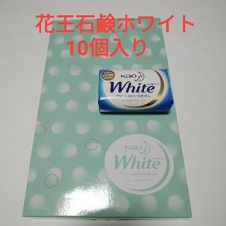 カオウ(花王)の花王石鹸ホワイト 10個入り(ボディソープ / 石鹸)