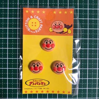 アンパンマン(アンパンマン)のアンパンマン ボタンS(各種パーツ)