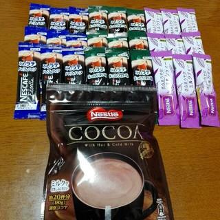 ネスレ(Nestle)のミルクココア&コーヒー&ミルクティー(その他)