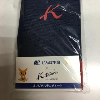 キタムラ(Kitamura)のかんぽ生命 オリジナルランチトート(トートバッグ)