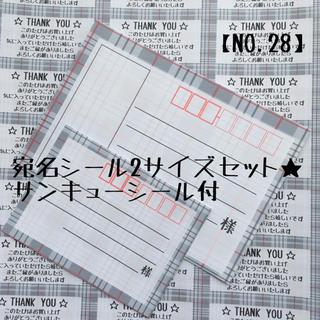 【NO.28】宛名シール2サイズセット(宛名シール)