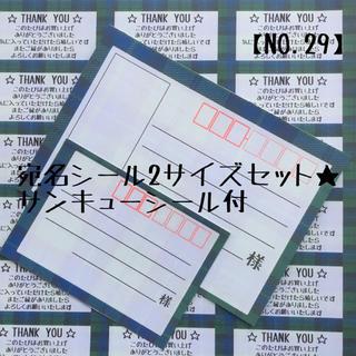 【NO.29】宛名シール2サイズセット(宛名シール)