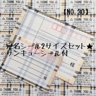 【NO.30】宛名シール2サイズセット(宛名シール)