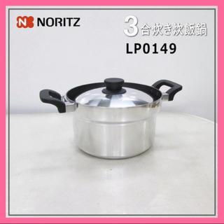 ノーリツ(NORITZ)のノーリツ 炊飯鍋 新品未使用(鍋/フライパン)