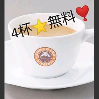 サンマルクカフェ 4杯 無料券❣️(その他)
