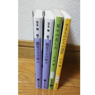 宮本輝 文庫本 4冊セット