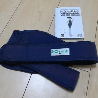 トコちゃんベルト2 Mサイズ 紺色(マタニティウェア)