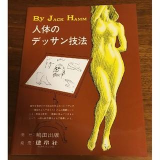 ジャックハム 人体のデッサン技法(コミック用品)