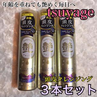 tsuyage ツヤージュ 頭皮クレンジング 3本セット(ヘアケア)