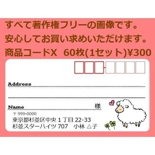 商品コードX 宛名シール 同一柄60枚 差出人印刷無料です(宛名シール)