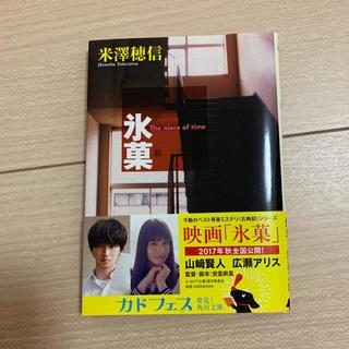 カドカワショテン(角川書店)の氷菓(文学/小説)