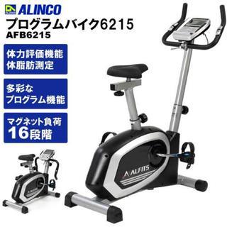 ミズノ(MIZUNO)の50%OFF❗️アルインコ AFB6215 エアロバイク (トレーニング用品)