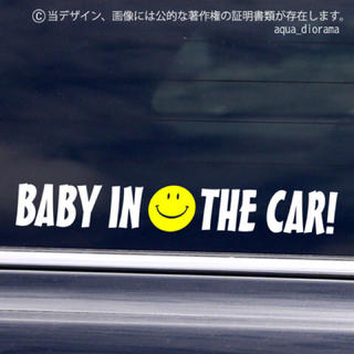 ベビーインカー/BABY IN CAR:スマイリー横YE/WH(マタニティ)