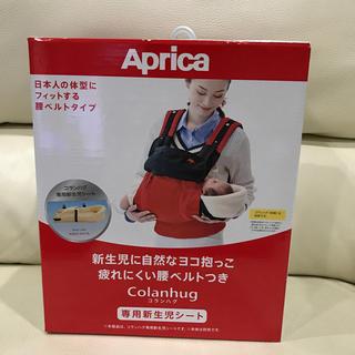 アップリカ(Aprica)のAprica 専用新生児シート(抱っこひも/おんぶひも)