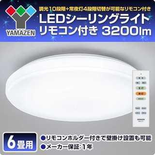 LEDシーリングライト(6畳用) リモコン付き(天井照明)