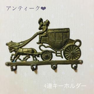 アンティーク♡馬車の4連キーホンダー(キーホルダー)