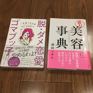 アストリアオディール(ASTORIA ODIER)の女子力上がる♡本(ノンフィクション/教養)